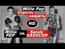 Вилли Пеп Сэнди Саддлер Willie Pep vs Sandy
