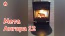 Красивое горение печи камина Мета Ангара 12. Посмотреть в работе