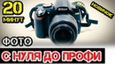 Обучение за 20 минут фотографируем в ручном режиме бюджетная камера Настройка фотоаппарата