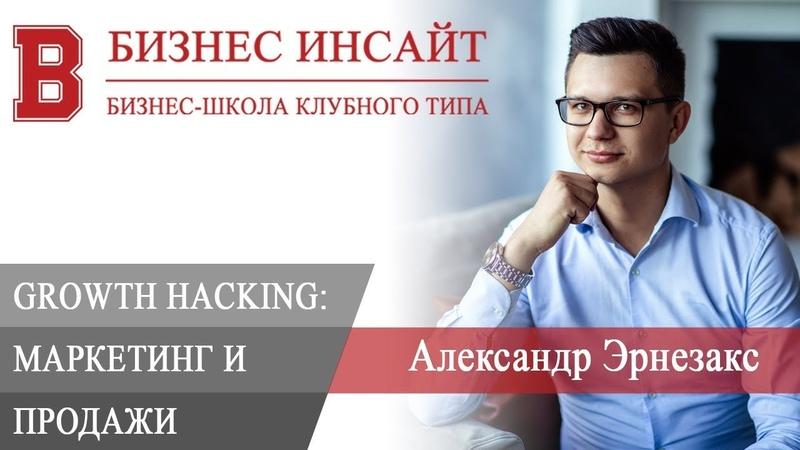 БИЗНЕС ИНСАЙТ: Александр Эрнезакс. Growth Hacking