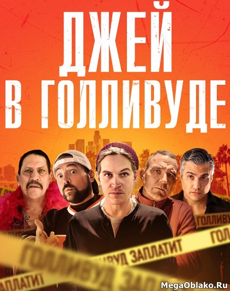Джей в Голливуде / Madness in the Method (2019/WEB-DL/WEB-DLRip)