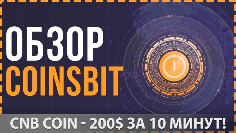 CNB Coin — 200$ за 10 минут!
