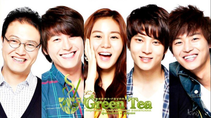 GREEN TEA Братья Очжаккё e21