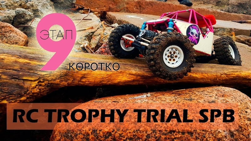 9ый этап. коротко / 9th stage. briefly. rc trophy trial spb