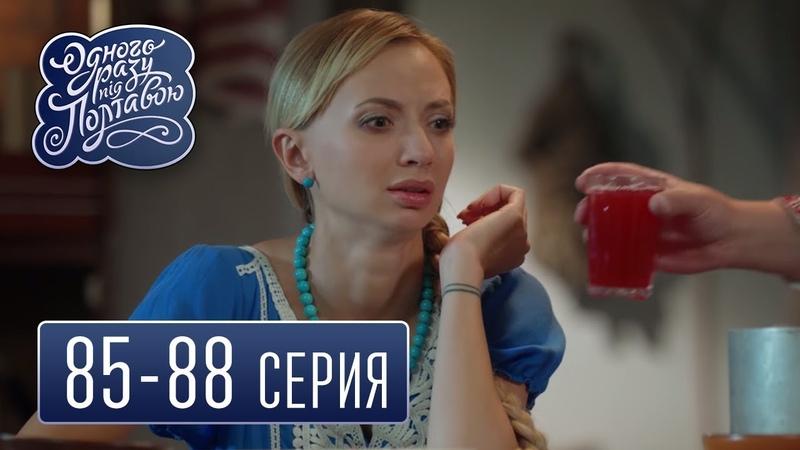 Однажды под Полтавой сезон 5 серия 85 88 комедийный сериал HD