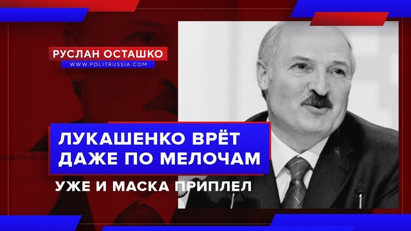 Лукашенко врёт даже по мелочам. Уже и Маска приплёл (Руслан Осташко)