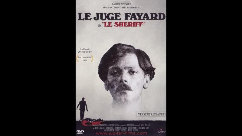 Следователь Файяр по прозвищу Шериф Le Juge Fayard dit Le Shériff. 1976 Перевод Дубляж СССР. VHS