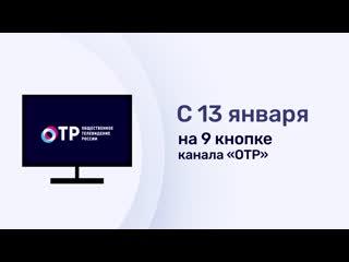 Мир Белогорья на ОТР с 13 января!