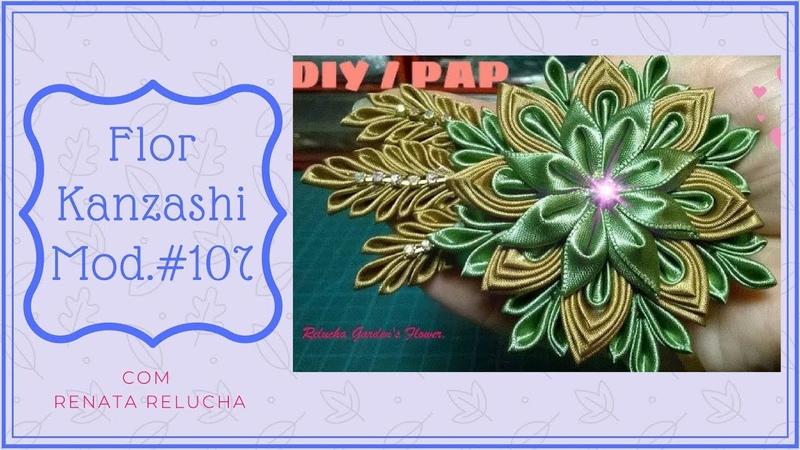 Kanzashi 107 Flor de Tecido Cetim DIY Satin Flower Satin Blume サテン花 簪