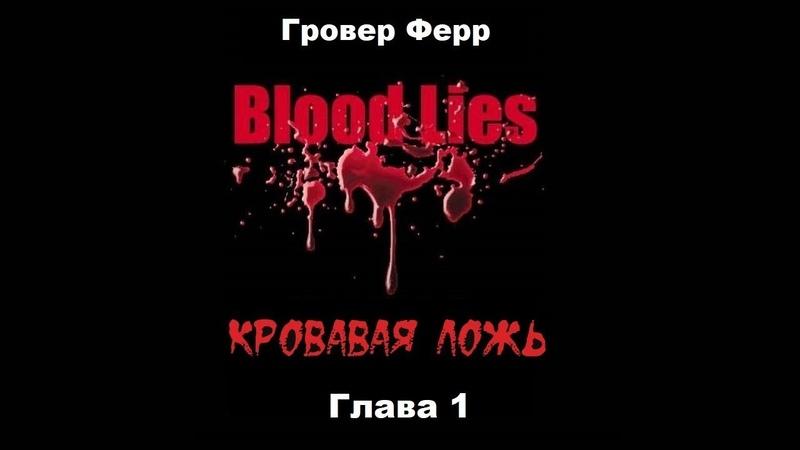 Кровавая ложь. Глава 1. О «рукотворном» и «намеренном» голоде.