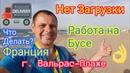 Работа на Бусе / Франция / Нет Загрузки / Пляж Море / Дальнобой по Европе