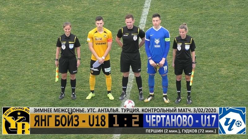 ЧЕРТАНОВО U-17 vs. Янг Бойз U-18. Обзор матча