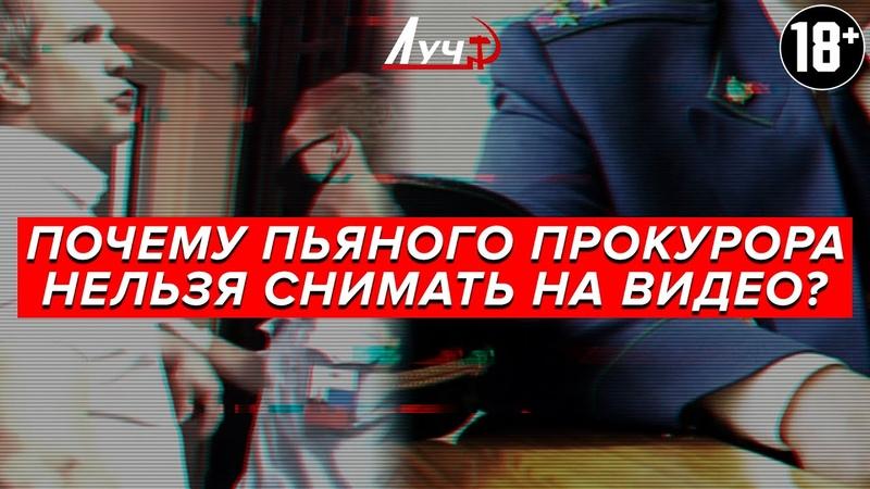 Почему пьяного прокурора нельзя снимать на видео