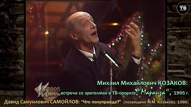 САМОЙЛОВ Давид Самуилович Что полуправда Ложь 1986 ТВ Тройников 2020