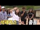 Episode Running Man Jeon So min random dance
