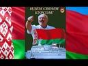 В Киеве «Сябры Волыни» вышли поддержать Лукашенко вместе с КПУ