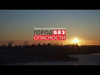 ПРЕМЬЕРА: Фильм Город без опасности. Будьте уверены в безопасности своих близких