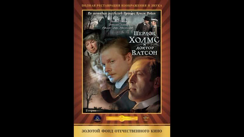 Приключения Шерлока Холмса и доктора Ватсона .Кровавая надпись