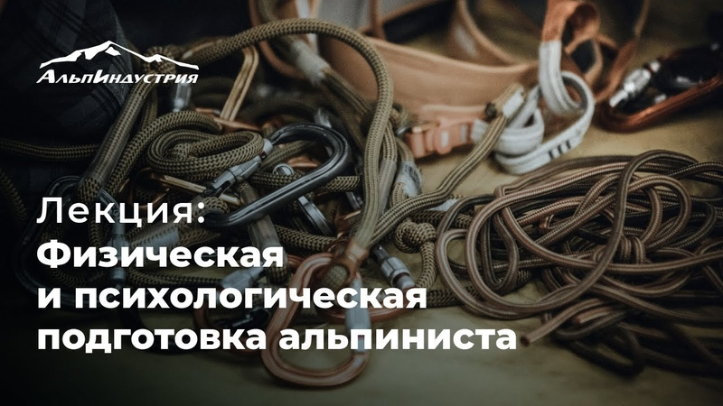 Лекция Физическая и психологическая подготовка альпиниста
