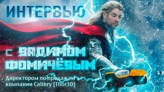 Интервью с Вадимом Фомичёвым, директором по продажам компании Calibry [Thor3D]