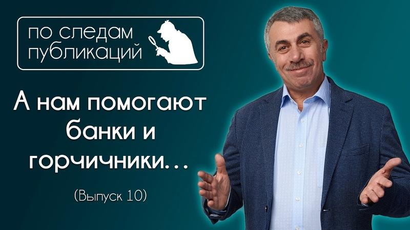 А нам помогают банки и горчичники… По следам публикаций в Instagram Доктор Комаровский