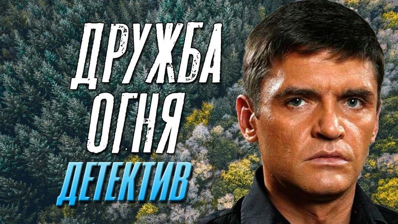 Супер фильм о разборках Дружба Огня Русские детективы новинки 2020