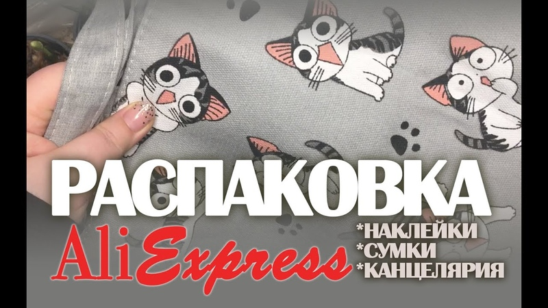 РАСПАКОВКА7 покупки для творчества с AliExpress