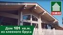 Дом из клееного бруса 101 кв м Отзыв заказчицы