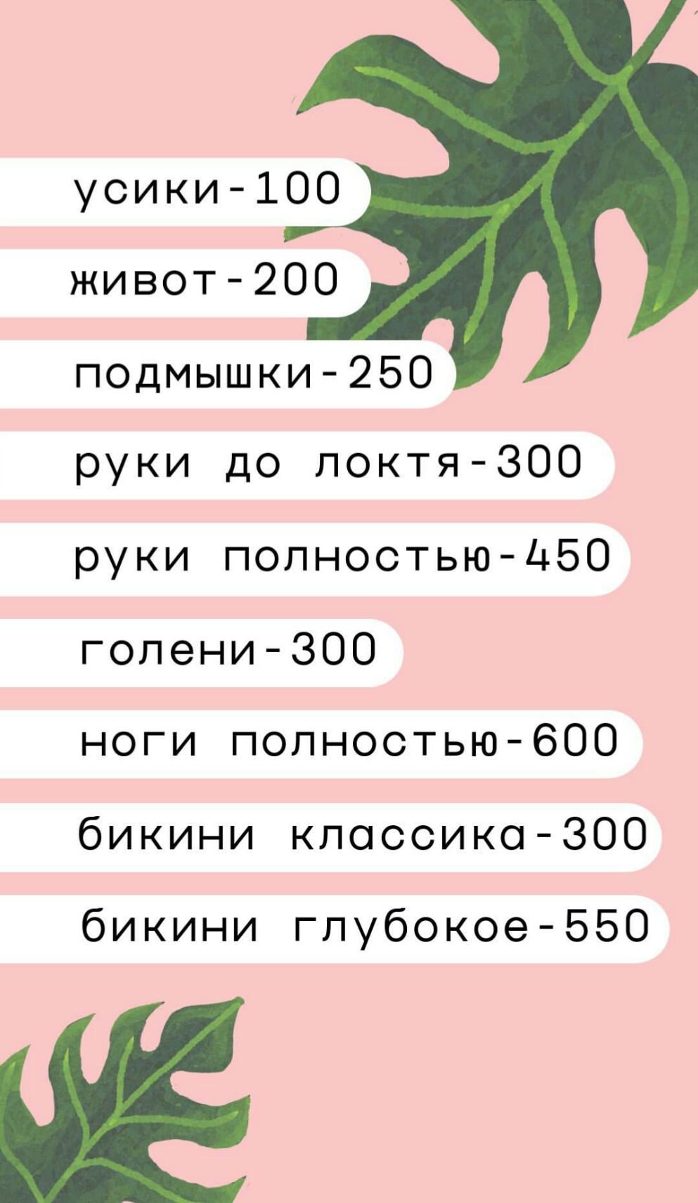 САХАРНАЯ ДЕПИЛЯЦИЯ   ШУГАРИНГ   ПЕРМЬ