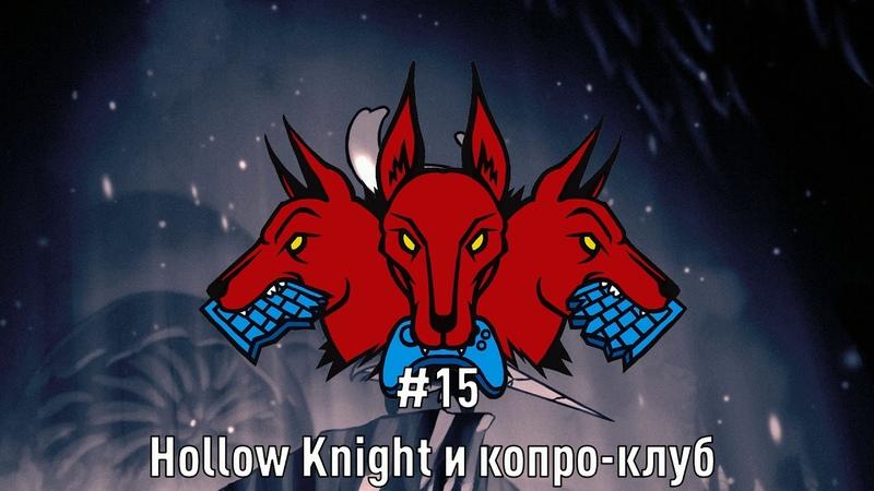 Hollow Knight и копро клуб