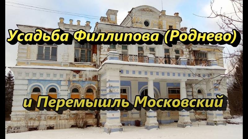 Перемышль Московский и интерьеры усадьбы Филиппова