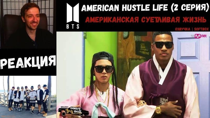 РЕАКЦИЯ на BTS American Hustle Life 2 серия ОЗВУЧКА SOFTBOX Американская суетливая жизнь BTS