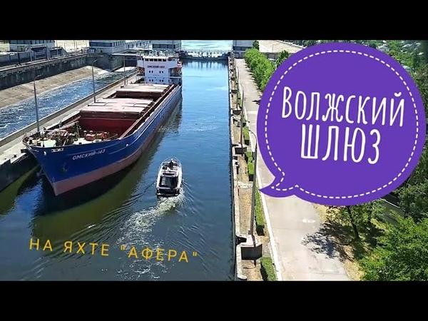 Саратов Волгоград Прохождение сложного волжского шлюза на маломерном судне Афера до свидания
