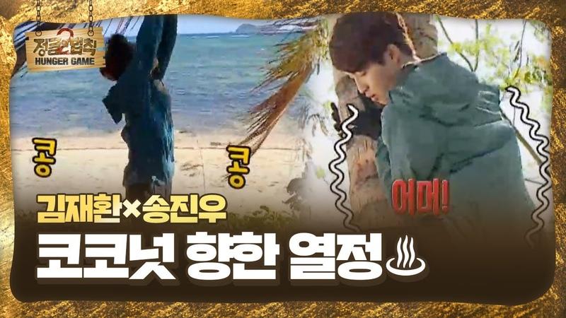 '감성 발라더' 김재환 코코넛 향한 열정의 몸부림 ㅣ정글의 법칙 Jungle ㅣSBS ENTER