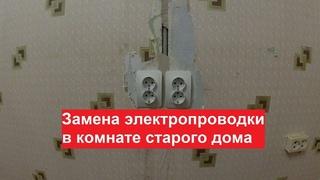 Замена электропроводки в комнате старого дома