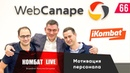 Максим Батырев в офисе WebCanape