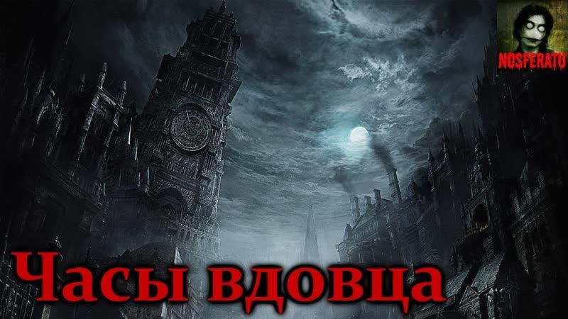 NOSFERATU Истории на ночь Часы вдовца