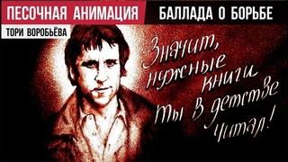 Владимир Высоцкий «Баллада о борьбе» (худ. Тори Воробьёва)
