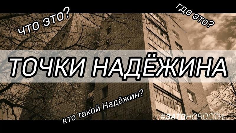 19 12 19 Точки Надёжина