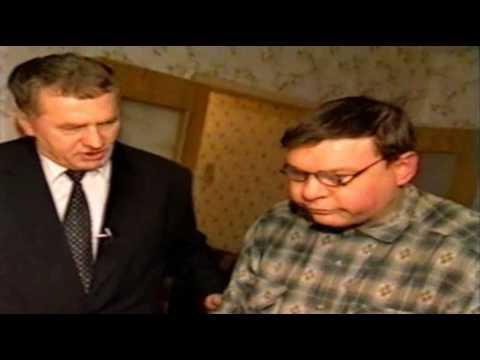 Владимир Жириновский в 33 квадратных метра Часть 2