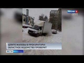 Кадрами неубранных от снега дворов заинтересовалась прокуратура