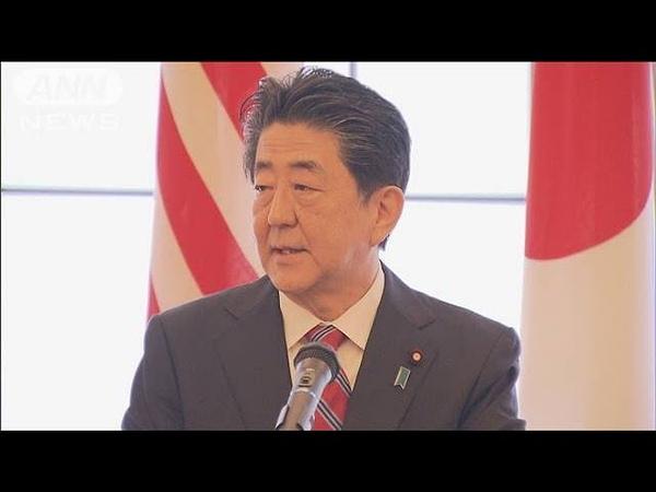日米安保60年で総理が同盟強化訴え 更なる負担増も(200119)