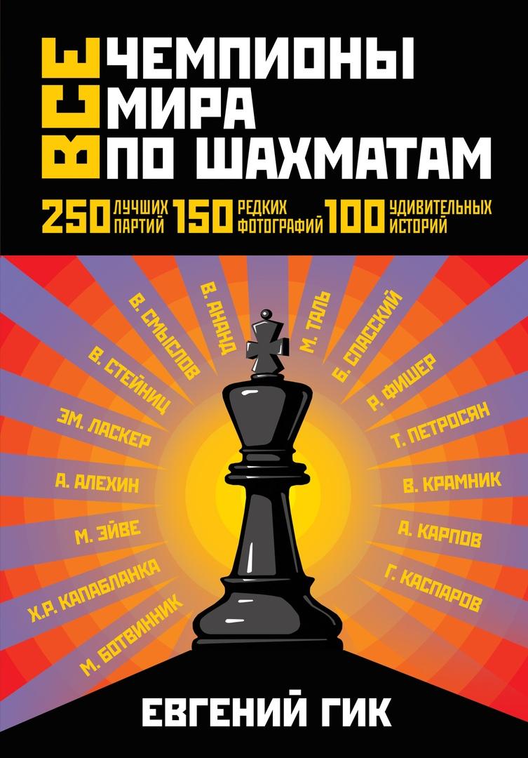 Шахматная партия в библиотеке, изображение №9