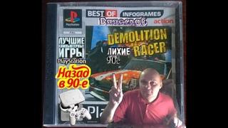 Sony Playstation Demolition Racer rus Эксклюзив Лихие 90е Вячеслав