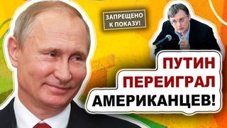 Путин переиграл Американцев! Комментарий Е.Федорова