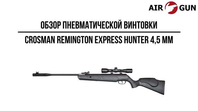 Пневматическая винтовка Crosman Remington Express Hunter 4 5 мм