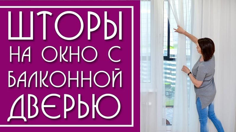 Шторы для окна с Балконной Дверью в спальню гостиную кухню Современные шторы 2019 2020