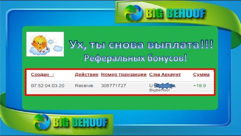 ПРОЕКТ ВЫЗЫВАЕТ ДОВЕРИЕ В СЕТИ Вывод реферальных бонусов 20$!