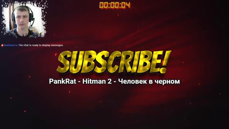 PankRat Hitman 2 Человек в черном