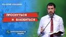 ПРОСНУТЬСЯ и ВЛЮБИТЬСЯ Христианские проповеди АСД Валерий Квашнин